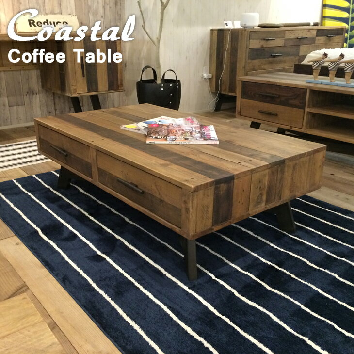 センターテーブル リビングテーブル 無垢材 収納付 コーヒーテーブル サーフ系 西海岸風インテリア カリフォルニアスタイル