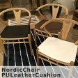 ノルディックチェア 両面 専用クッション PUレザークッション Yチェア専用クッション (チェアパッド 北欧 チェアー チェアクッション チェアパット 椅子用クッション チェアパッド yチェア用クッション)