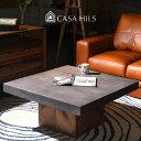 リビングテーブル PARQUET 北欧 コンクリート天板 無垢材 (モダン カフェ風 セメント ローテーブル コンクリ コーヒーテーブル センターテーブル コンクリートテーブル)・・・