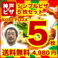 手作りピザ シンプル5枚セット