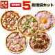 あす楽【送料無料】神戸ピザ5枚!特袋 | レストランで作る手作り本格ピザ 冷凍ピザ ピザ …