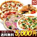 【送料無料】初夏のおうちdeセレブ|神戸ピザスペシャルセット ピザ4枚...