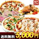【夏の】おうちdeセレブ 冷凍ピザ|神戸ピザスペシャルセット ピザ4枚...