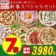 【送料無料】 新春スペシャル7枚セット|神戸ピザ ピザ 冷凍ピザ 冷凍ピッツァ ピザ生地 …