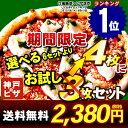 【送料無料】神戸ピザ3枚お試しセット 6種のセットから選べる ピザ 冷...