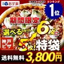 【送料無料】神戸ピザ5枚!特袋   レストランで作る手作り本格ピザ 冷...