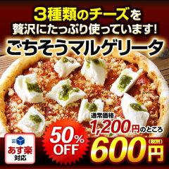 【貴族のピッツア】ごつごつっと3倍すごチーズ【手ちぎり】イタリア産モッツアレッラごちそうマ...