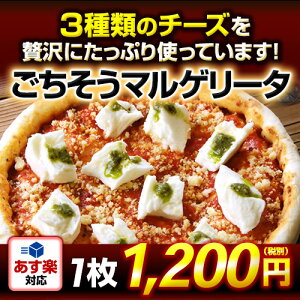 【貴族のピッツア】ごつごつっと3倍すごチーズ【手ちぎり】イタリア産モッツアレッラごちそうマルゲリータピザ