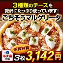 【送料無料】 3倍すごチーズごちそうマルゲリータ3枚| 神戸ピザ 冷凍...