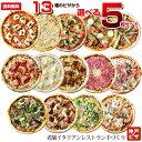【送料無料】選べるごちそうピザ5枚セット|ピリ辛含むピザの中