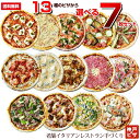 【送料無料】選べるごちそうピザ7枚セット|ピリ辛含むピザの中