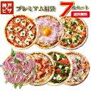 【送料無料】新プレミアム7| 人気のピザをお得なセットに 冷凍ピザ ピザ 冷凍ピ