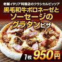 黒毛和牛ボロネーゼとソーセージのグラタンピザ| 人気のソーセージが魅力のピザ 神戸ピザ 冷凍ピザ ピザ 冷凍ピザ 冷凍ピッツァ ピザ生地 手作り チーズ 宅配ピザ ピッツァ 冷凍 宅配 ぴざ イタリアン 美味しい PIZZA 自家製 厚生地 お取り寄せ