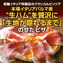 本場イタリアパルマ産生ハムを贅沢に生地が隠れるまでのせたピザ|神戸ピザ...