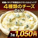イタリア料理店の4種類のチーズのピザ|神戸ピザ ピザ 冷凍ピザ 冷凍ピ...