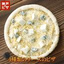 イタリア料理店の4種類のチーズのピザ|神戸ピザ ピザ 冷凍ピザ 冷凍ピッツァ ピザ生地 手作り チーズ 宅配ピザ 宅配洋食 ピッツァ 冷凍 宅配 ぴざ セット イタリアン 美味しい クリスピー PIZZA