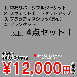 【入荷しました!】svolme【スボルメ】数量限定svolme福袋2014〈フットサルサッカー福袋〉134-00199