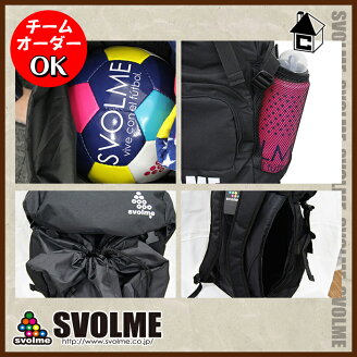 svolme【スボルメ】チームオーダーバックパック〈サッカーフットサルバッグリュック〉161-00320