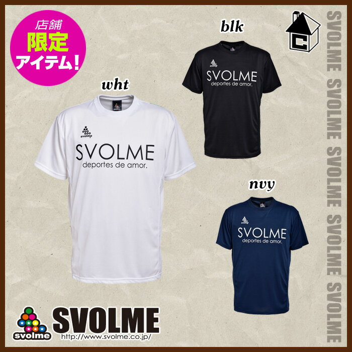 【SALE25%OFF】svolme【スボルメ】カラーロゴプラTシャツ〈セール サッカー フットサル ゲームシャツ プラクティス ユニフォーム〉171-20000