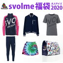 svolme【スボルメ】数量限定svolme 福袋 2020...