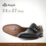 モンクストラップ(ブラック)Berwick(バーウィック)グッドイヤーメンズ本革レザービジネスシューズ紳士靴