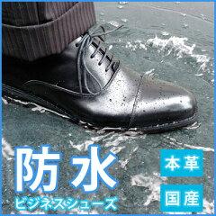 防水(雨 水に強い) ビジネスシューズ 国産・本革 紳士靴 内羽根 ストレートチップ 靴 黒(ブラッ...