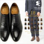 ビジネスシューズ本革メンズLondonShoeMakeストレートチップシューズ内羽根革靴皮靴黒フォーマル結婚式ドレスシューズカジュアルビジネス冠婚葬祭茶色紳士靴ブランドマッケイ