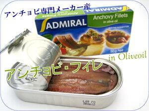 たっぷりのオリーブオイルに浸けた贅沢な肉厚の高品質アンチョビアドミラル スペイン産アンチ...