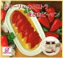 普通の赤ピーマンとは旨味が違います!厳選スペイン・ロドサ産の贅沢焼き赤ピーマン焼赤ピーマ...