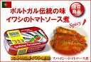 コクまろトマトと相性抜群!大ぶりな肉厚イワシを使用!1缶でボリュームたっぷりボナペティ ポ...