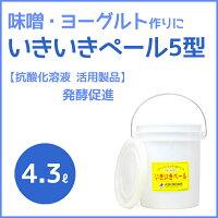いきいきペール5型(4.3L)【抗酸化溶液活用製品】【発酵促進】いろいろ使える不思議なバケツ