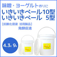 いきいきペール10型(9.0L)【抗酸化溶液活用製品】【発酵促進】いろいろ使える不思議なバケツ