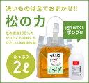 松の樹液からできたオーガニック多用途洗剤「松の力」2L濃縮/ エコロジー泡ボトル350mlセット