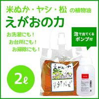 植物油由来成分からできたオーガニック多用途洗剤「えがおの力(旧松の力)」2L濃縮/エコロジー泡ボトル350mlセット