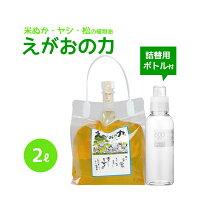 植物油由来成分からできたボタニカル多用途洗剤「えがおの力(旧松の力)」2L濃縮/詰替ボトル600ml(衣料洗剤用)セット