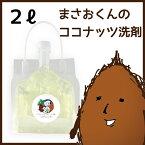 まさおくんのココナッツ洗剤 2L【天然ヤシ油100%】【オーガニック洗剤】【濃縮】