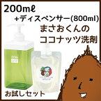 まさおくんのココナッツ洗剤 200ml お試しセット ディスペンサー(800ml)付き【天然ヤシ油100%】【オーガニック洗剤】【濃縮】