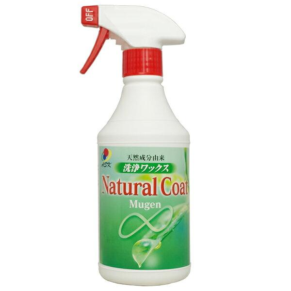 洗剤・柔軟剤・クリーナー, キッチン用洗剤 Natural Coat Mugen