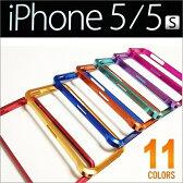 iPhone5/5s/SE アルミバンパー ケース 11色【iPhone5s アイフォン5s iPhone SE アイホン5s スマホケース iphone5 カバー iPhoneSE ケース アイフォン5 スマホ アルミ バンパー iphone5sケース】