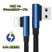 2.0A急速充電1m90度iPhone充電ケーブルiPhone8ケーブルiPhoneXRケーブルiPhone8iPhone7iPhoneXiPhone7iPhone7PlusiPhone6iPhone6s6Plus6sPlusiPhone55s5cUSBケーブル充電器アイフォン7アイフォン8車