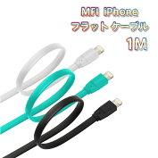 iPhoneMFIフラット充電ケーブル1MiPhoneSEケーブルiPhoneXRケーブルiPhone8iPhone7iPhoneXXsXsMaxiPhone7iPhone11ProMaxiPhone11iPhone6s6PlusiPhoneSE5s充電器アイフォン11アイフォン8車
