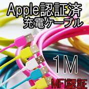 【Apple認証品カラフル充電ケーブル】【MFI認証】iPhone用充電ケーブル【5色/1M】/iPhone6iPhone6s6Plus6sPlus/iPhone55s5cse(充電器iphone充電ケーブルiPhone5sアイフォン6アイフォン5アイフォン5s車充電コード)