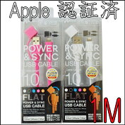 【Apple認証済充電ケーブル】【MFI認証】FLATタイプの充電ケーブル(100cm/1m)iPhone7iPhone7Plus/iPhone6iPhone6s6Plus6sPlus/iPhone55s5cSE対応充電器iphone充電ケーブルiPhone5sアイフォン6充電ケーブル車充電コード)