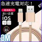 【急速充電対応!iPhone充電ナイロン強化ケーブル3m/3メートル】充電ケーブルiPhone7iPhone7PlusiPhone6iPhone6s6Plus6sPlus/iPhone55s5cUSBケーブル(iphone充電器スマホアイフォン6sアイフォン6アイフォン5アイフォン5s車)