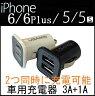 iPhone7 7 plus iPhone6 / 6 plus / iPhone5/5s/5c/iPhone4s 対応 (3A+1A) 車用 充電アダプター 2ポート (iphone 充電 充電器 iPhone5s アイフォン6 アイホン6 アイフォン5 アイホン5 スマホ スマートフォン ケーブル アイフォン5s アイホン5s 車 車用 )
