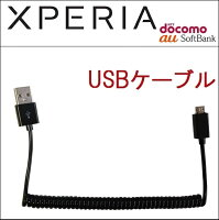 XPERIAA(SO-04E)XperiaZ1(SO-01F/SOL23)対応伸縮性抜群の充電ケーブル【激安】(充電充電器スマートフォン携帯エクスペリアz1車エクスペリアAdocomoSO04Eドコモスマホ)