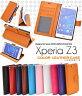 Xperia Z3 / Z3 Compact ( SOL26 / SO-01G / 401SO / SO-02G )用 カラー レザー デザインスタンド ケース / 10色【 手帳型 エクスペリアz3 カバー エクスペリアz3 コンパクト エクスペリア スマホ 手帳 so01g so02g 】