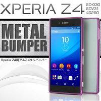 XperiaZ4(SO-03G/SOV31/402SO)アルミメタルバンパー【エクスペリアz4カバーXperiaアルミエクスペリアスマホケースso03gz4so03g】