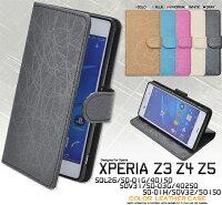 XperiaZ3/Z4/z5/Z5Premium(SO-01H/SOV32/501SO/SOL26/SO-01G/401SO/SO-03G/SOV31/SO-03H)和紙風デザインスタンドケース【エクスペリアz5カバーエクスペリアz3エクスペリア手帳手帳型エクスペリアz4スマホso01gSO03G】