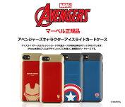 【Avengers/アベンジャーズ】iPhone7/iPhone7Plus対応MARVELアベンジャーズキャラクターアイスライドカードケース【iphone7ケースアメコミアイアンマンキャプテンアメリカアベンジャーズiphone7アイフォン7iPhone7plusアイフォン7カバーiphone7ケース】